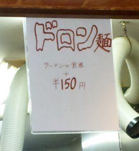 ドロン麺貼り紙