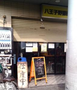 新年開店前の店舗入り口