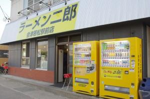 ラーメン二郎 会津若松駅前店